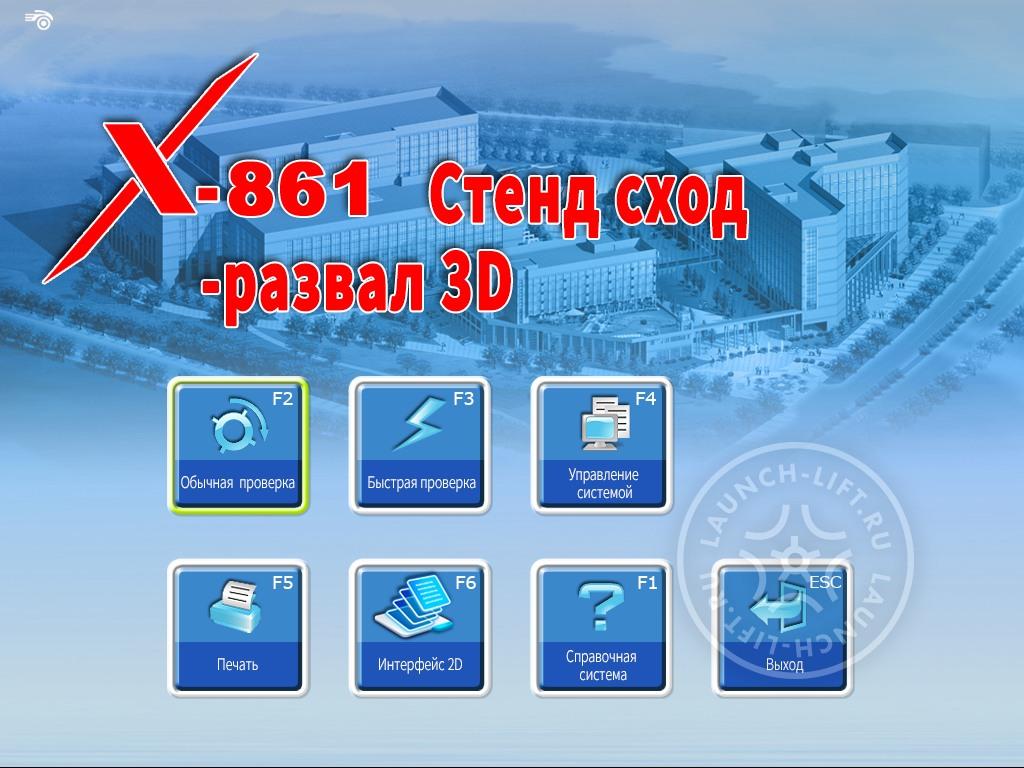 Launch X-861 Screens