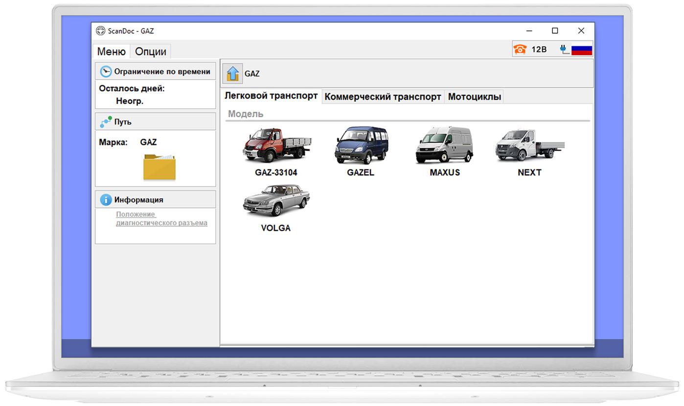 Screens-marks-GAZ