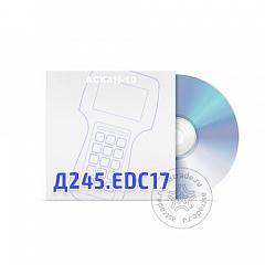Программный модуль Д245.EDC17