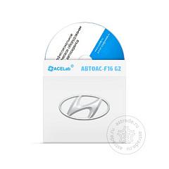 "Программа «Hyundai» ver 1.x для ""АВТОАС-F16 G2"""